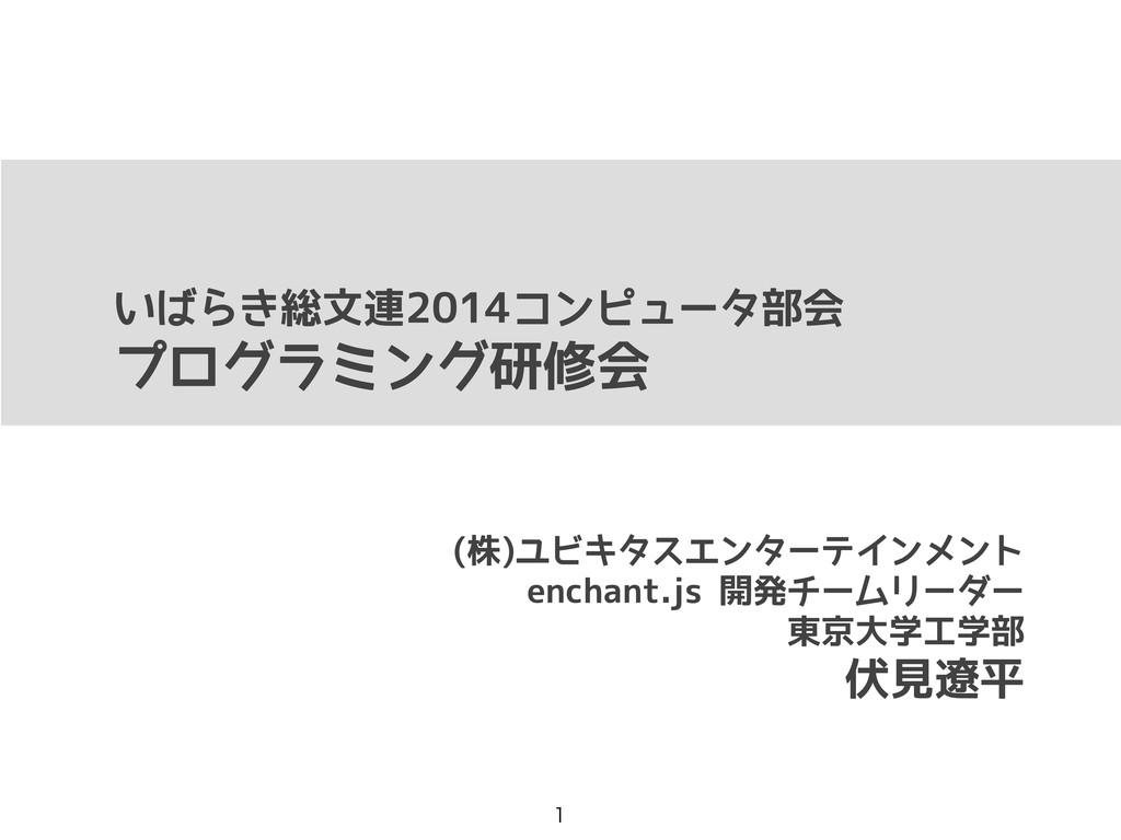 いばらき総文連2014コンピュータ部会 プログラミング研修会 (株)ユビキタスエンターテインメ...