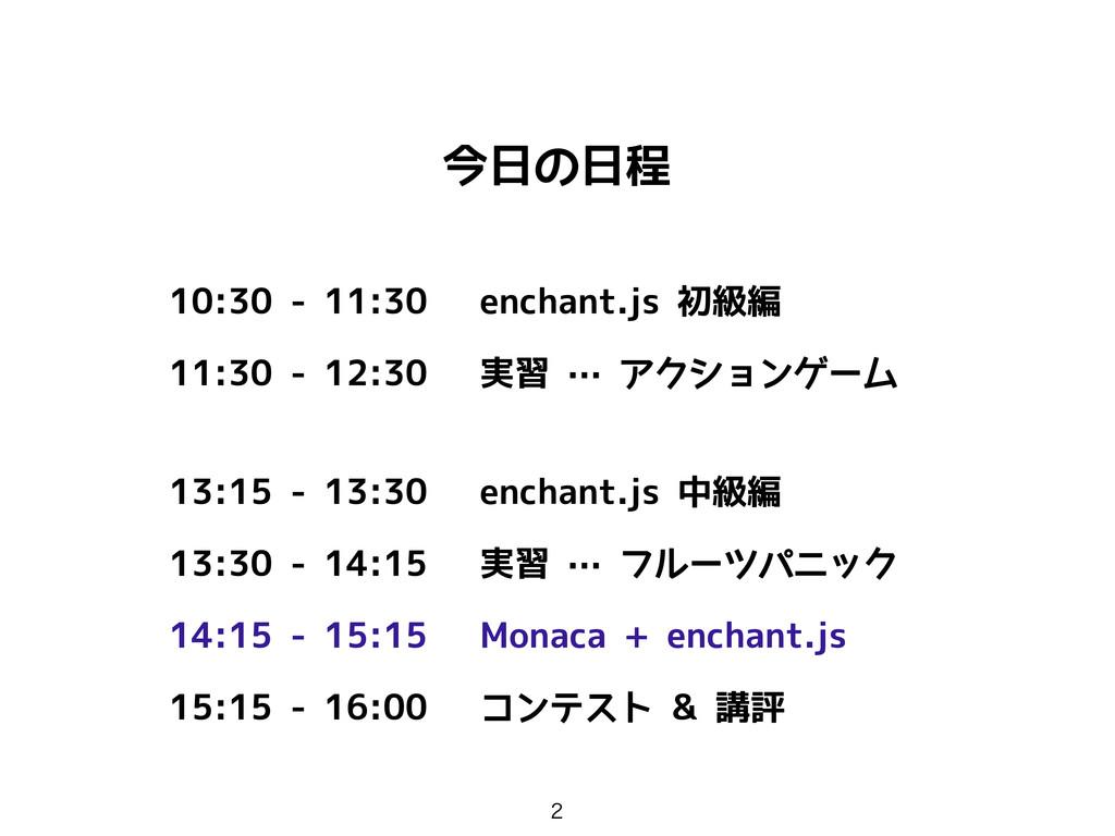 今日の日程 10:30 - 11:30 enchant.js 初級編 11:30 - 12:3...