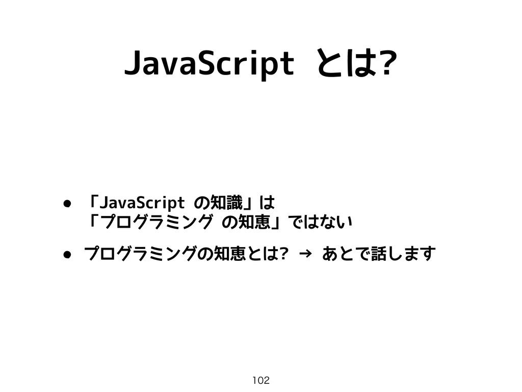 JavaScript とは?  • 「JavaScript の知識」は 「プログラミング...