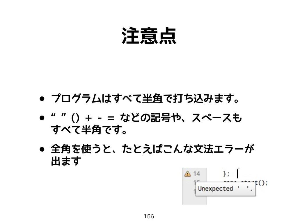 """注意点 • プログラムはすべて半角で打ち込みます。 • """"""""() + - = などの記号や、ス..."""