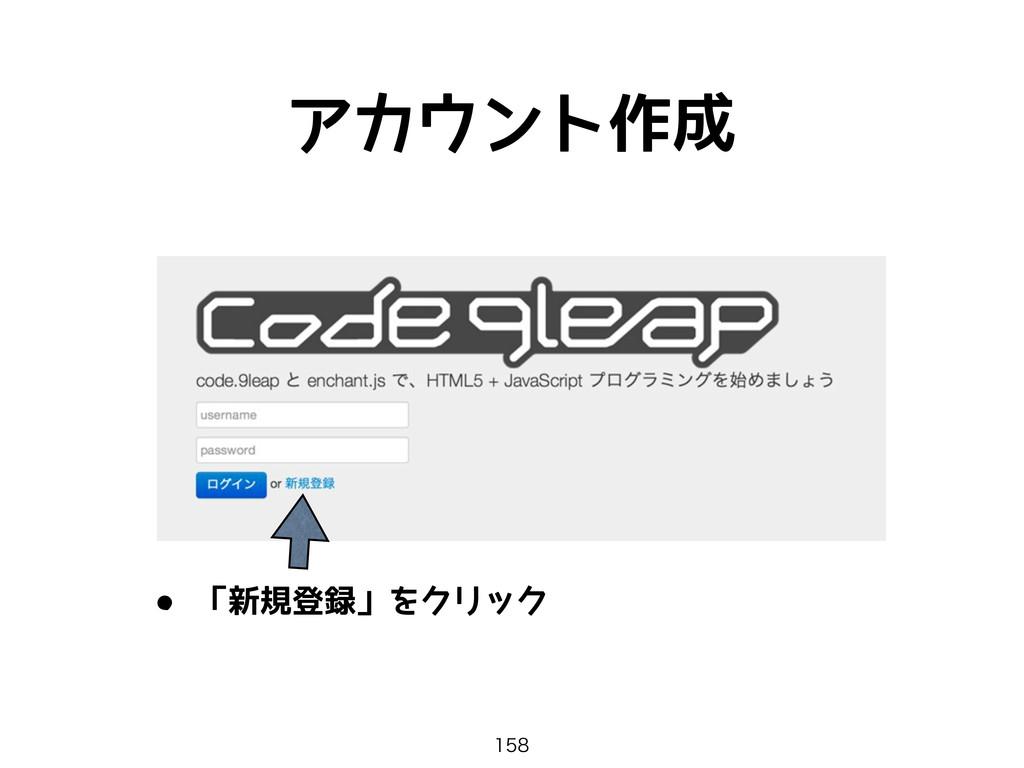 アカウント作成 • 「新規登録」をクリック