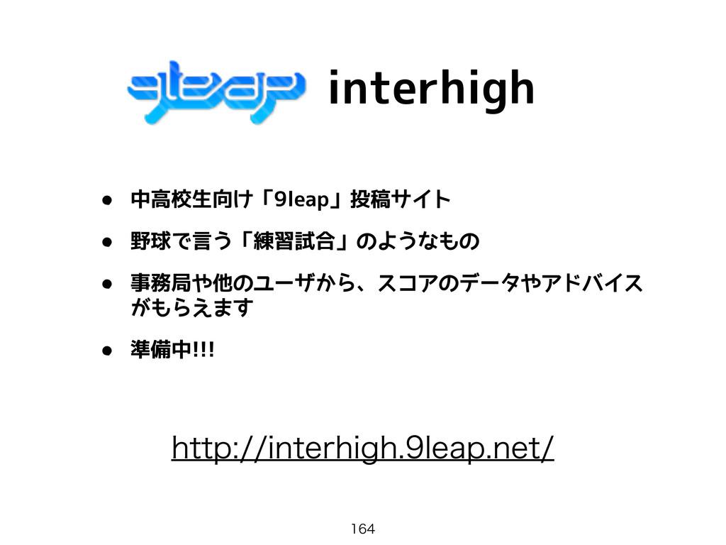 interhigh • 中高校生向け「9leap」投稿サイト • 野球で言う「練習試合」...