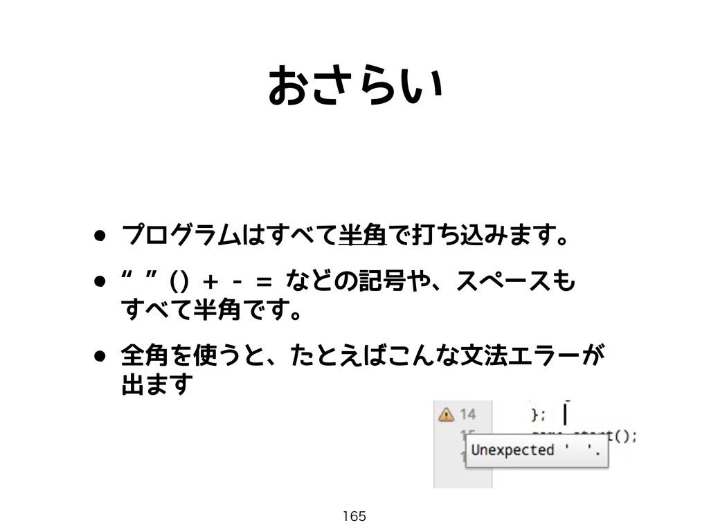 """おさらい • プログラムはすべて半角で打ち込みます。 • """"""""() + - = などの記号や、..."""