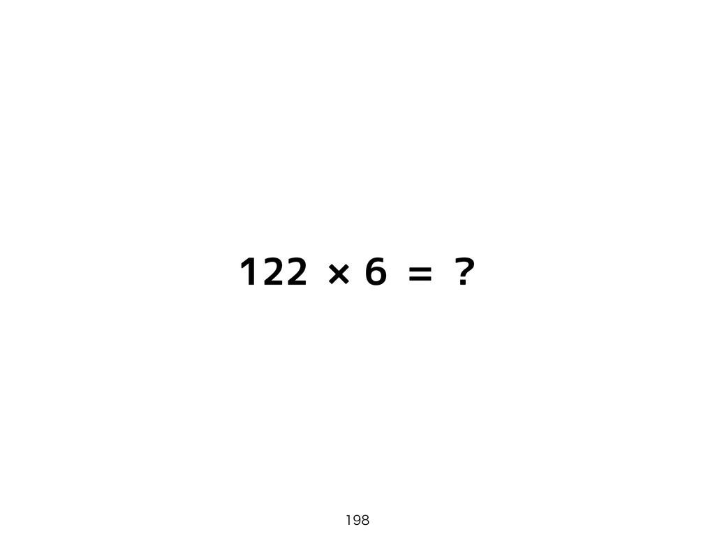 122 ×6 = ?