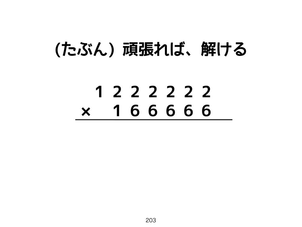(たぶん) 頑張れば、解ける 1 2 2 2 2 2 2 × 1 6 6 6 6 6