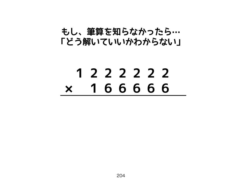 もし、筆算を知らなかったら… 「どう解いていいかわからない」 1 2 2 2 2 2 2 × ...