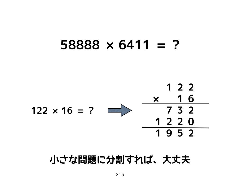 58888 ×6411 = ? 1 2 2 × 1 6 7 3 2 1 2 2 0 1 9 5...