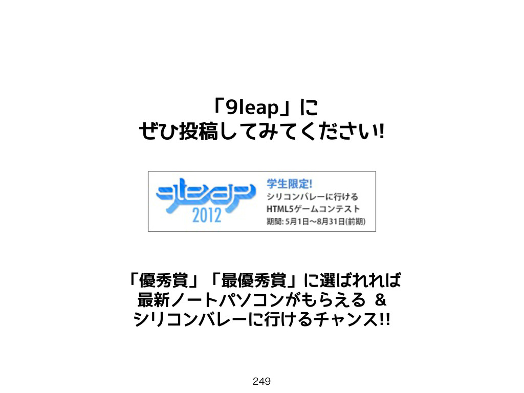 「9leap」に ぜひ投稿してみてください! 「優秀賞」「最優秀賞」に選ばれれば 最新ノートパ...