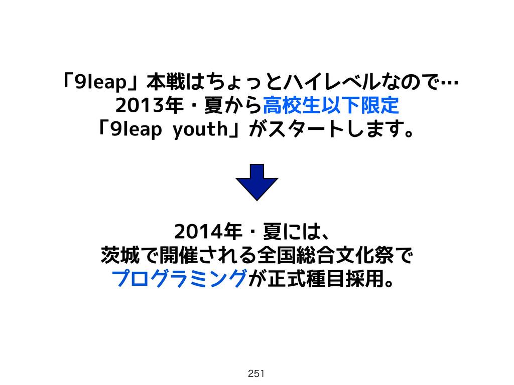 2014年・夏には、 茨城で開催される全国総合文化祭で プログラミングが正式種目採用。 「9l...