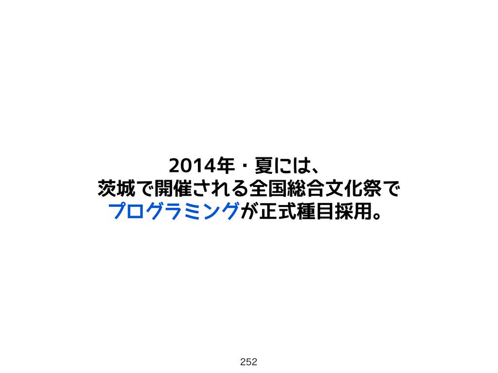 2014年・夏には、 茨城で開催される全国総合文化祭で プログラミングが正式種目採用。