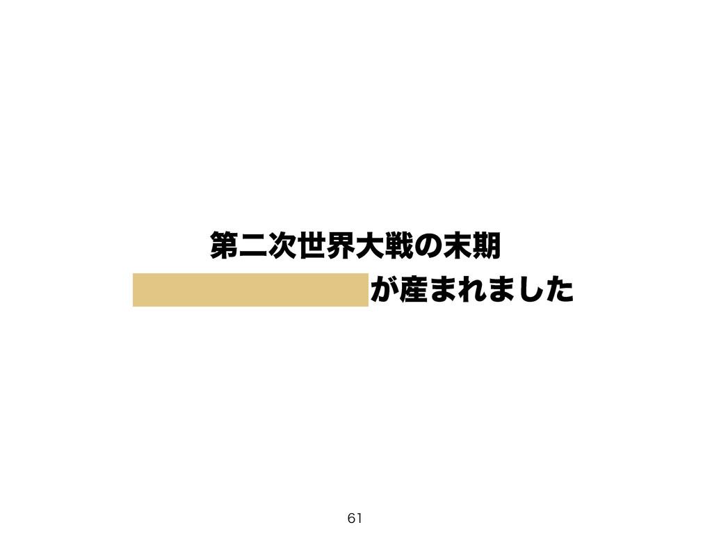 ୈೋੈքେઓͷظ ిࢠίϯϐϡʔλ͕·Ε·ͨ͠