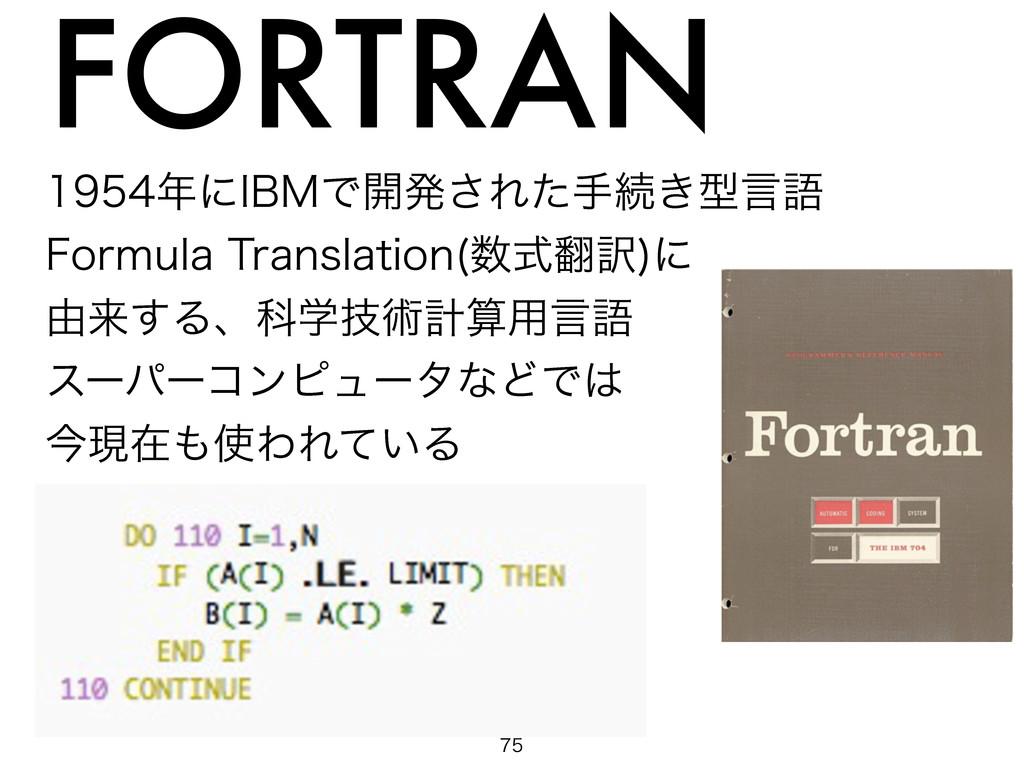FORTRAN ʹ*#.Ͱ։ൃ͞Εͨखଓ͖ܕݴޠ 'PSNVMB5SBOTMBUJ...