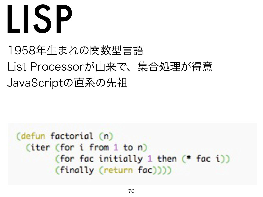 LISP ੜ·Εͷؔܕݴޠ -JTU1SPDFTTPS͕༝དྷͰɺू߹ॲཧ͕ಘҙ ...