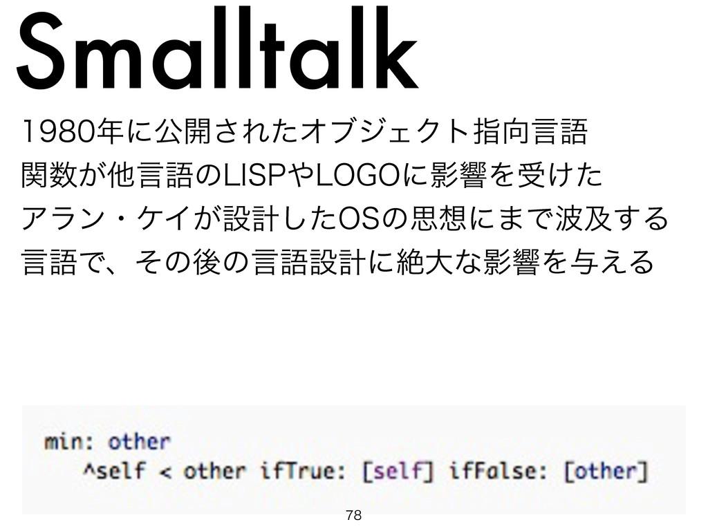 Smalltalk ʹެ։͞ΕͨΦϒδΣΫτࢦݴޠ ͕ؔଞݴޠͷ-*41-0(...