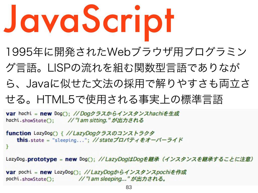 JavaScript ʹ։ൃ͞Εͨ8FCϒϥβ༻ϓϩάϥϛϯ άݴޠɻ-*41ͷྲྀ...