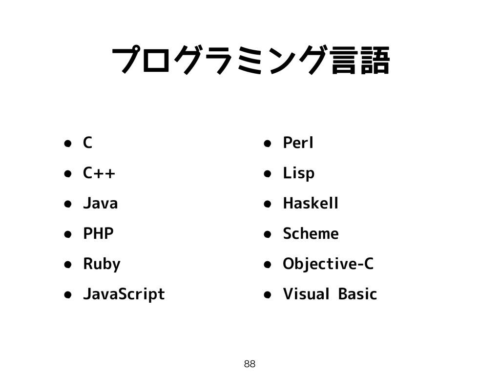 プログラミング言語 • C • C++ • Java • PHP • Ruby • JavaS...