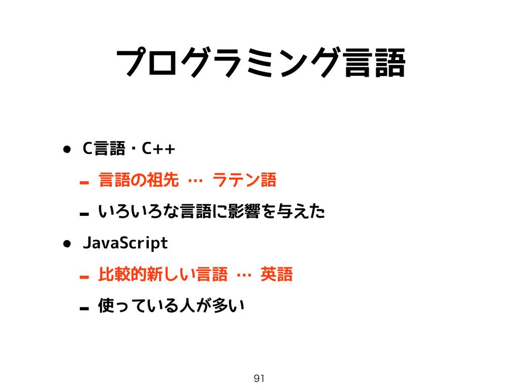 プログラミング言語 • C言語・C++ - 言語の祖先 … ラテン語 - いろいろな言語に影響...