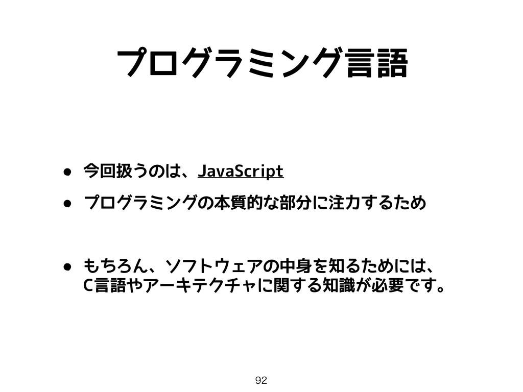 プログラミング言語 • 今回扱うのは、JavaScript • プログラミングの本質的な部分に...