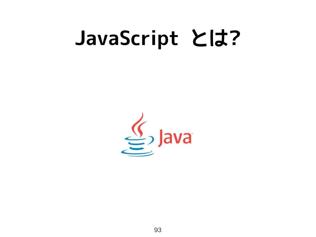 JavaScript とは?