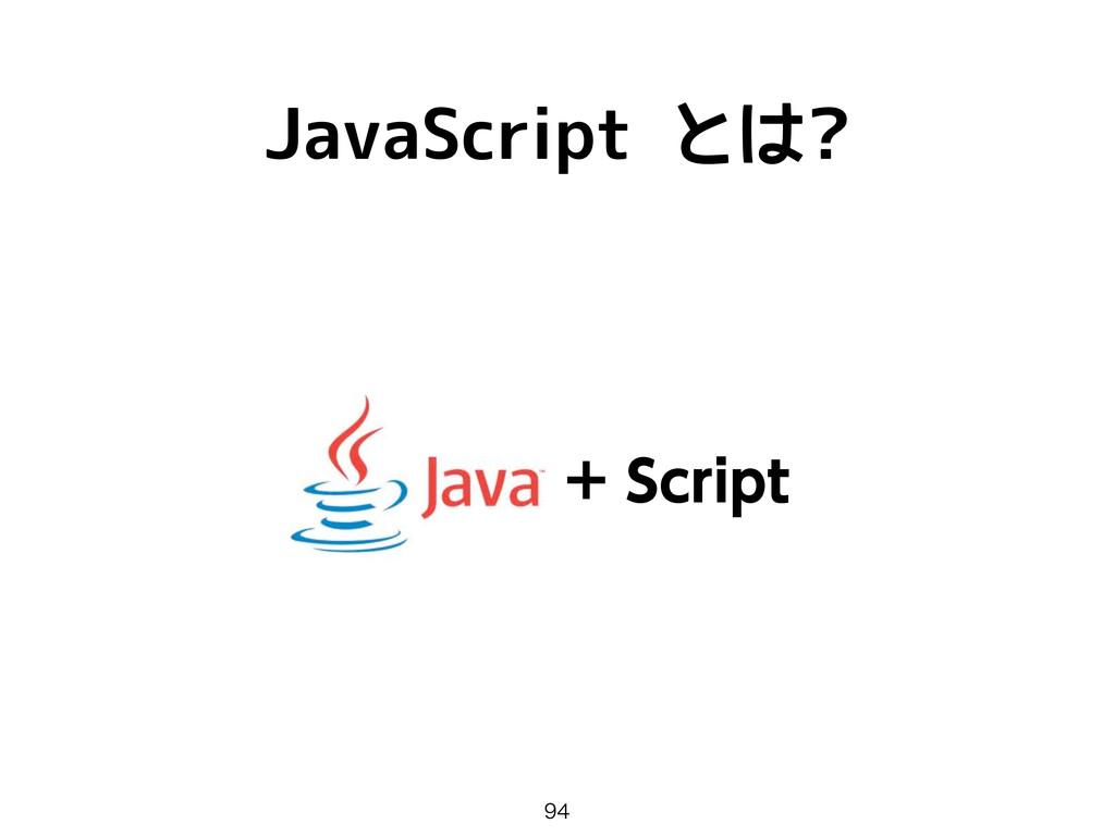 JavaScript とは?  4DSJQU