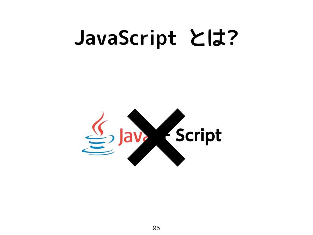 JavaScript とは?  4DSJQU ʷ