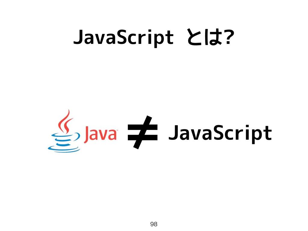 JavaScript とは?  ʺJavaScript