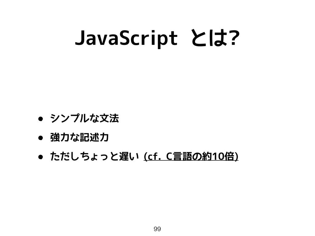 JavaScript とは?  • シンプルな文法 • 強力な記述力 • ただしちょっと遅...