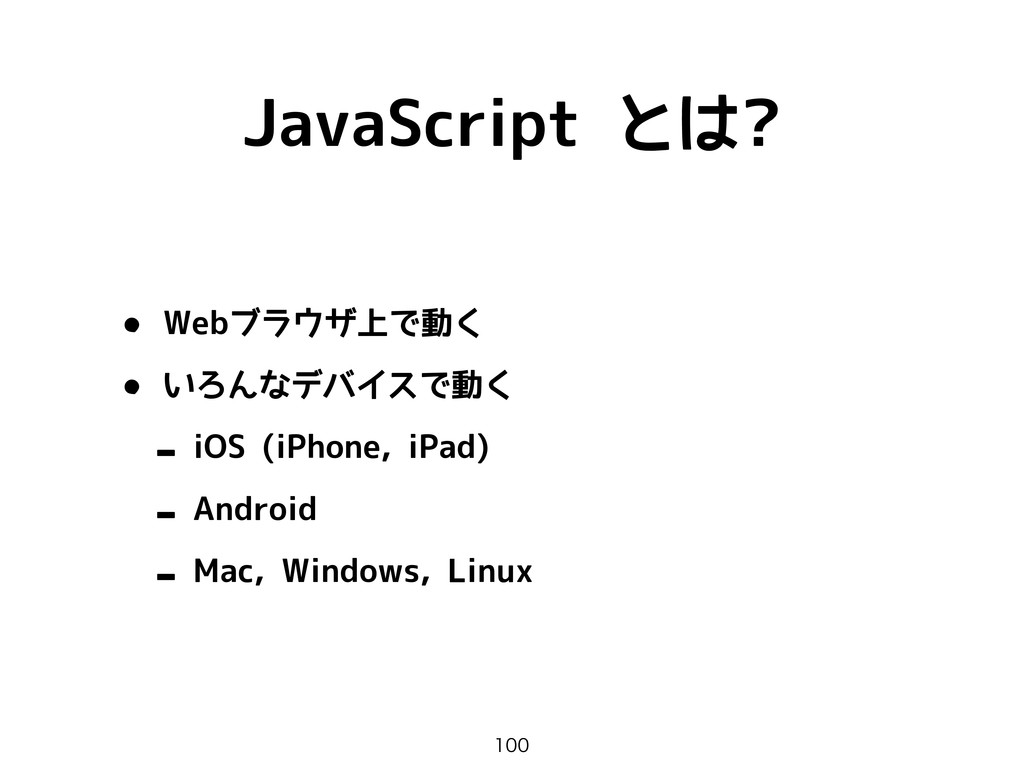 JavaScript とは?  • Webブラウザ上で動く • いろんなデバイスで動く ...