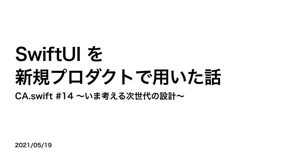 """4XJGU6*Λ ৽نϓϩμΫτͰ༻͍ͨ $""""TXJGU..."""