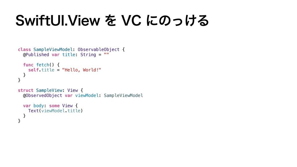 4XJGU6*7JFXΛ7$ʹͷ͚ͬΔ class SampleViewModel: ...