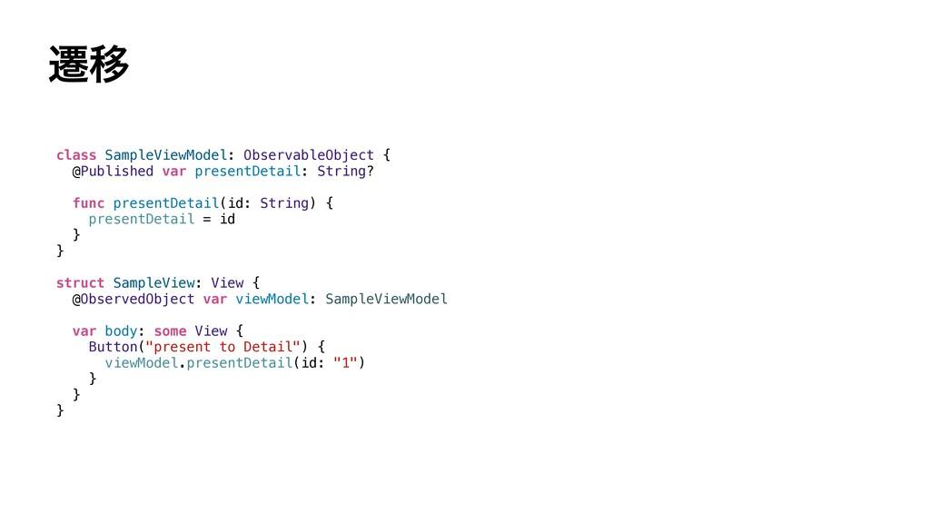 ભҠ class SampleViewModel: ObservableObject {   ...