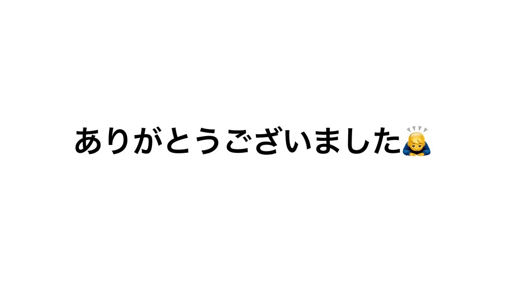 ͋Γ͕ͱ͏͍͟͝·ͨ͠🙇