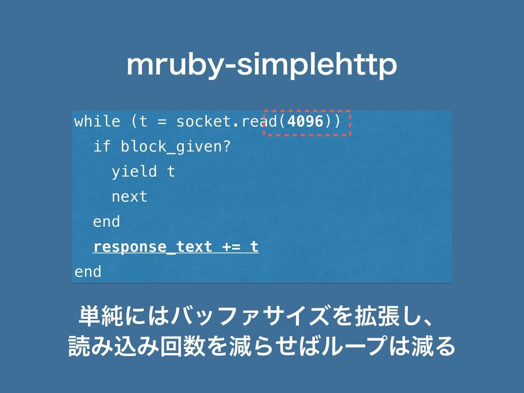 NSVCZTJNQMFIUUQ while (t = socket.read(4096)) ...