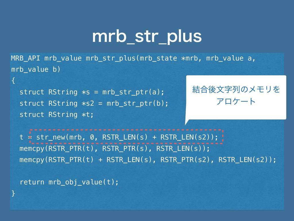 NSC@TUS@QMVT MRB_API mrb_value mrb_str_plus(mrb...