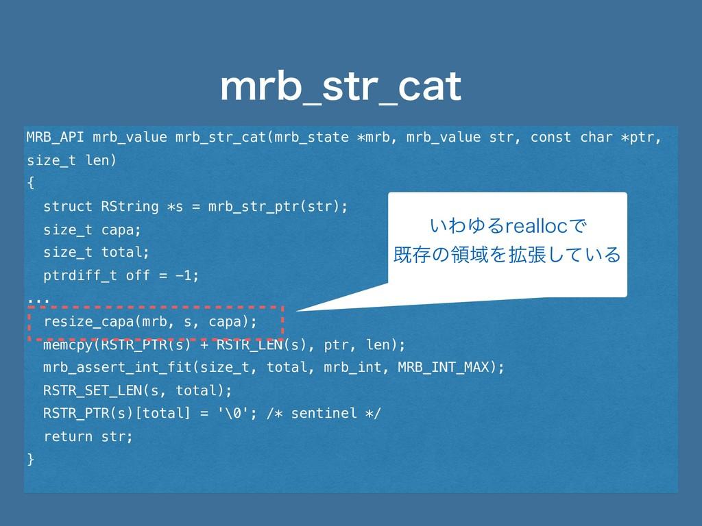 NSC@TUS@DBU MRB_API mrb_value mrb_str_cat(mrb_s...
