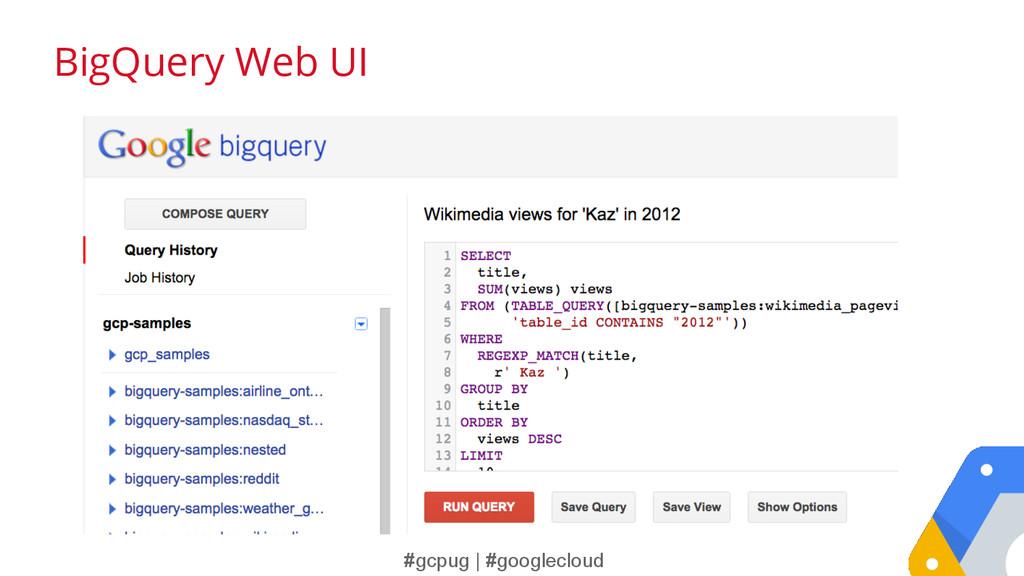 #gcpug | #googlecloud BigQuery Web UI