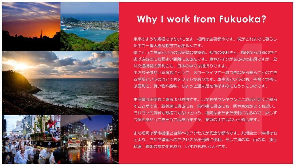 東京のような規模ではないにせよ、福岡は主要都市です。僕がこれまでに暮らし た中で一番大きな都市...