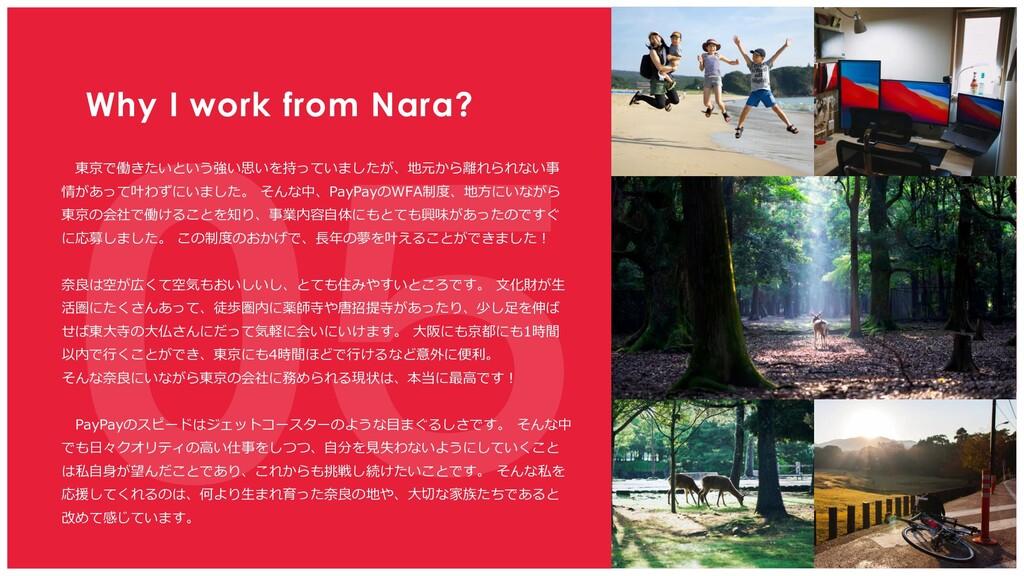 東京で働きたいという強い思いを持っていましたが、地元から離れられない事 情があって叶わずにいま...