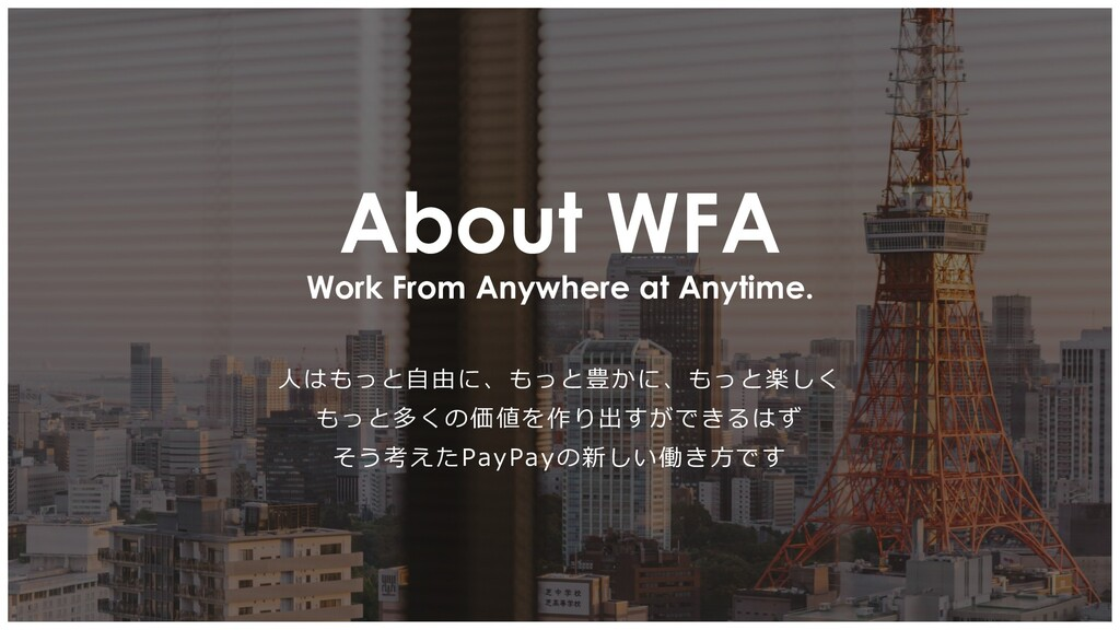 Work From Anywhere at Anytime. About WFA 人はもっと自...