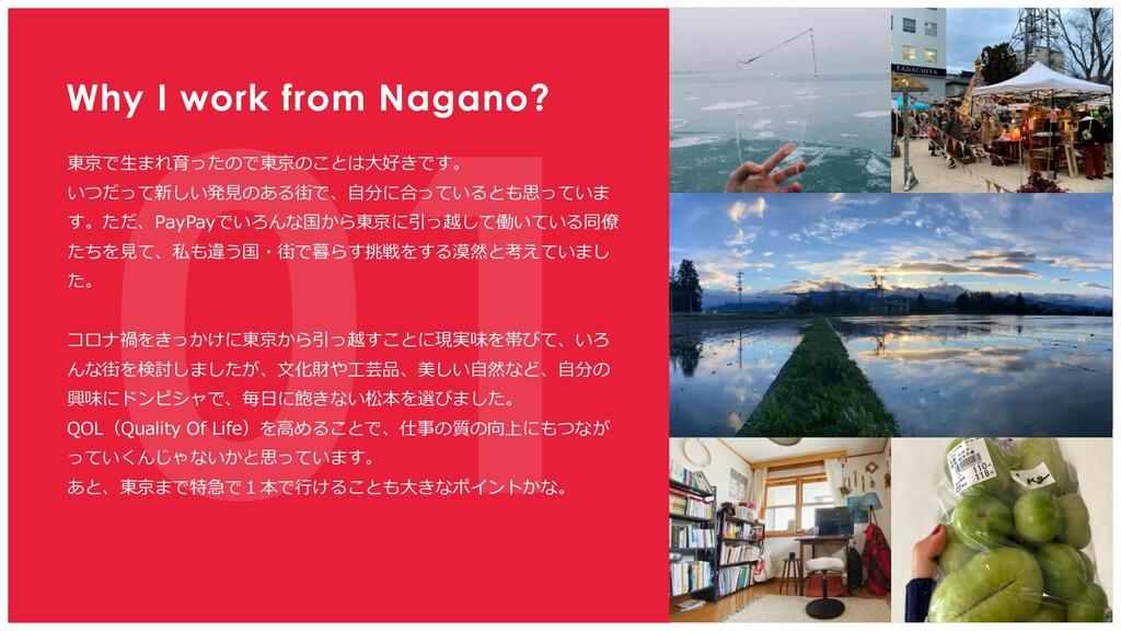 東京で生まれ育ったので東京のことは大好きです。 いつだって新しい発見のある街で、自分に合ってい...