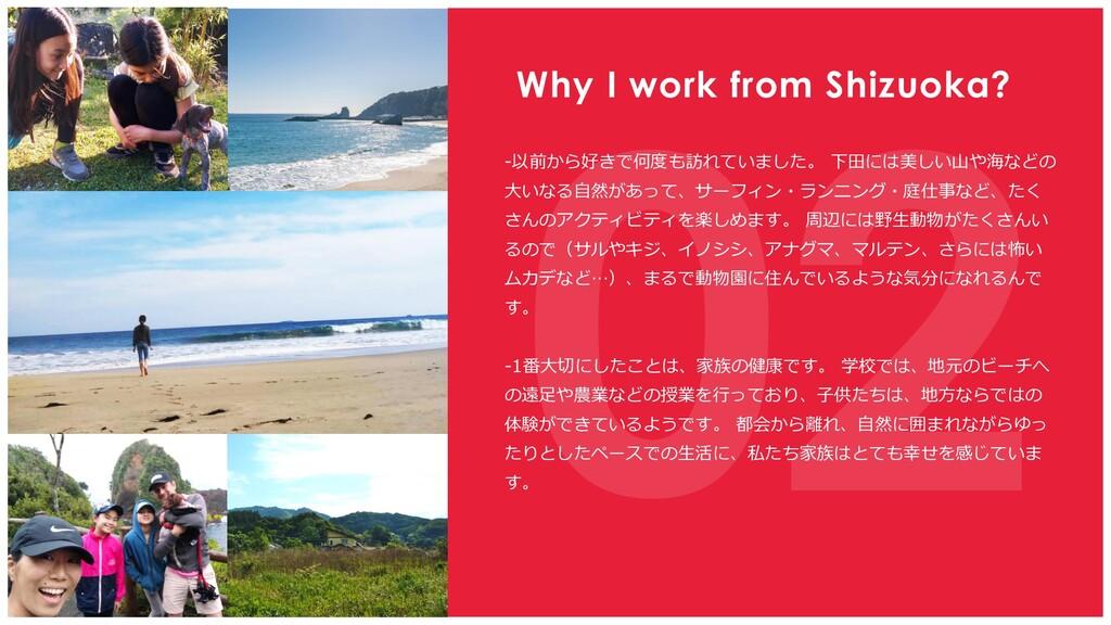 -以前から好きで何度も訪れていました。 下田には美しい山や海などの 大いなる自然があって、サー...