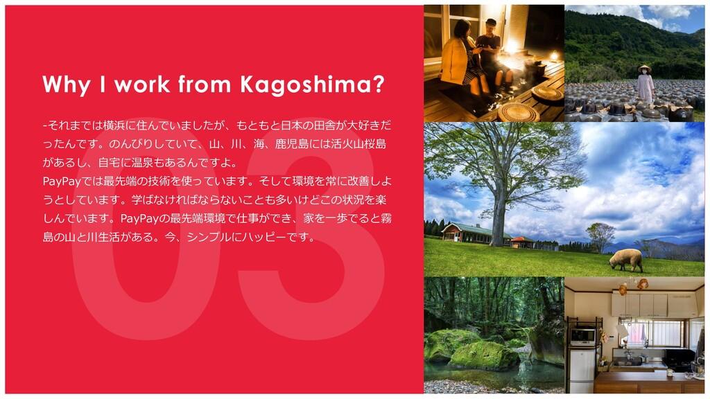 -それまでは横浜に住んでいましたが、もともと日本の田舎が大好きだ ったんです。のんびりしていて...