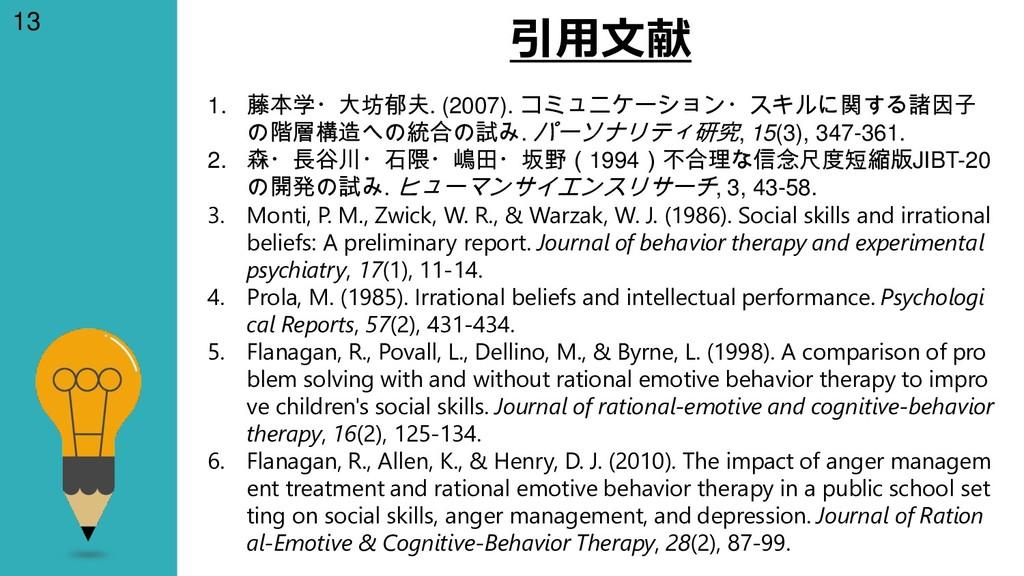 13 引用文献 1. 藤本学・大坊郁夫. (2007). コミュニケーション・スキルに関する諸...