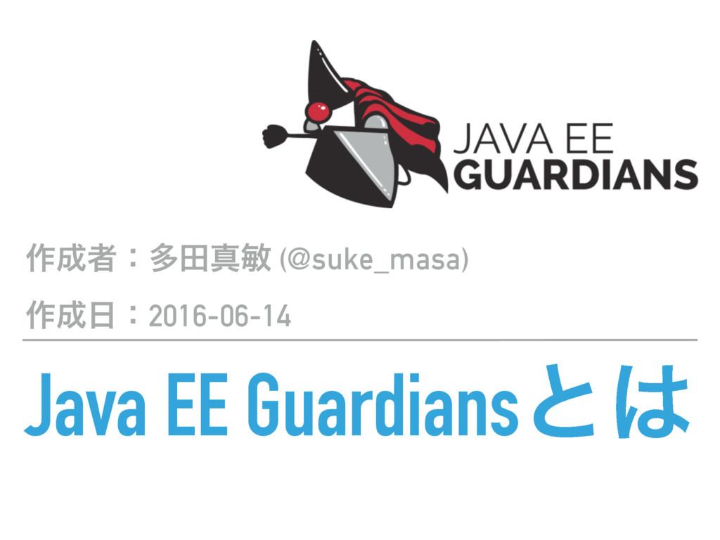 Java EE Guardiansͱ ࡞ऀɿଟాਅහ (@suke_masa) ࡞ɿ2...