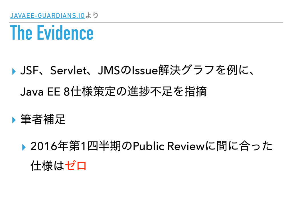 JAVAEE-GUARDIANS.IOΑΓ The Evidence ▸ JSFɺServle...