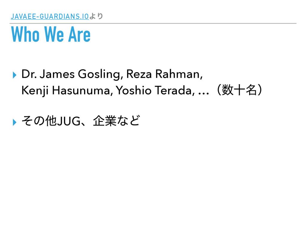 JAVAEE-GUARDIANS.IOΑΓ Who We Are ▸ Dr. James Go...