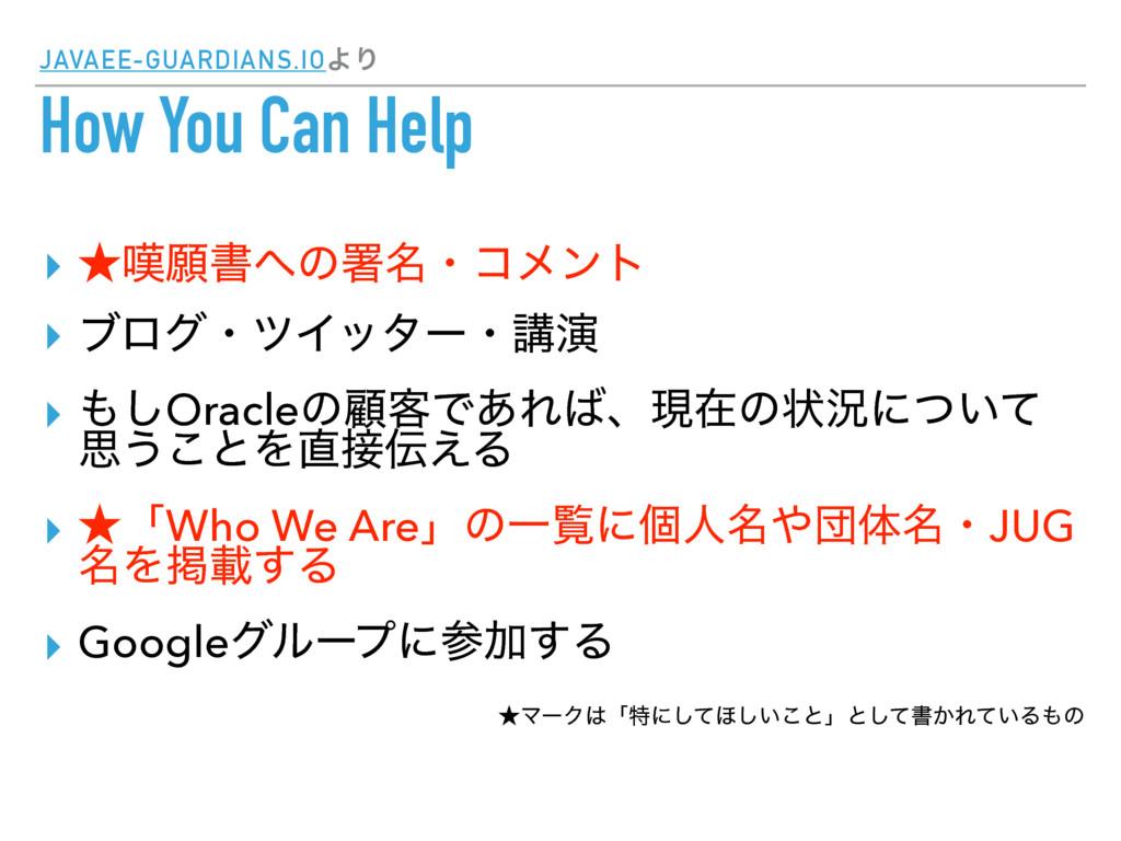 JAVAEE-GUARDIANS.IOΑΓ How You Can Help ▸ ˒୰ئॻͷ...