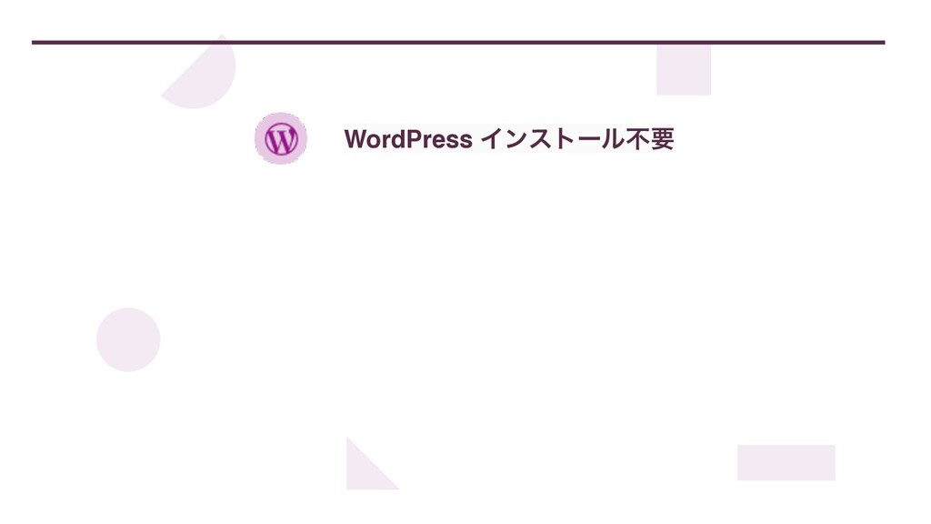 WordPress Πϯετʔϧෆཁ