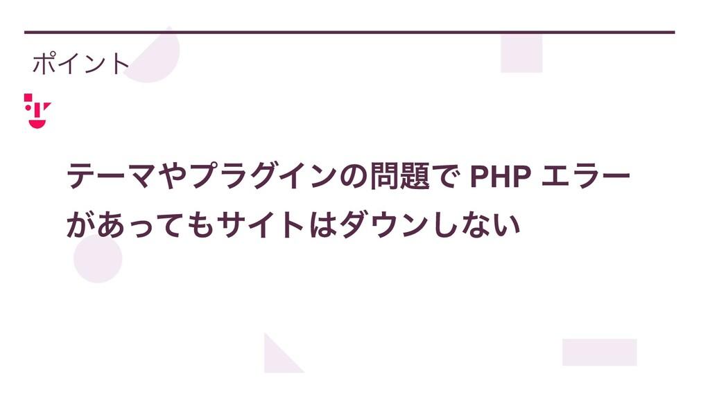 ϙΠϯτ ςʔϚϓϥάΠϯͷͰ PHP Τϥʔ ͕͋ͬͯαΠτμϯ͠ͳ͍