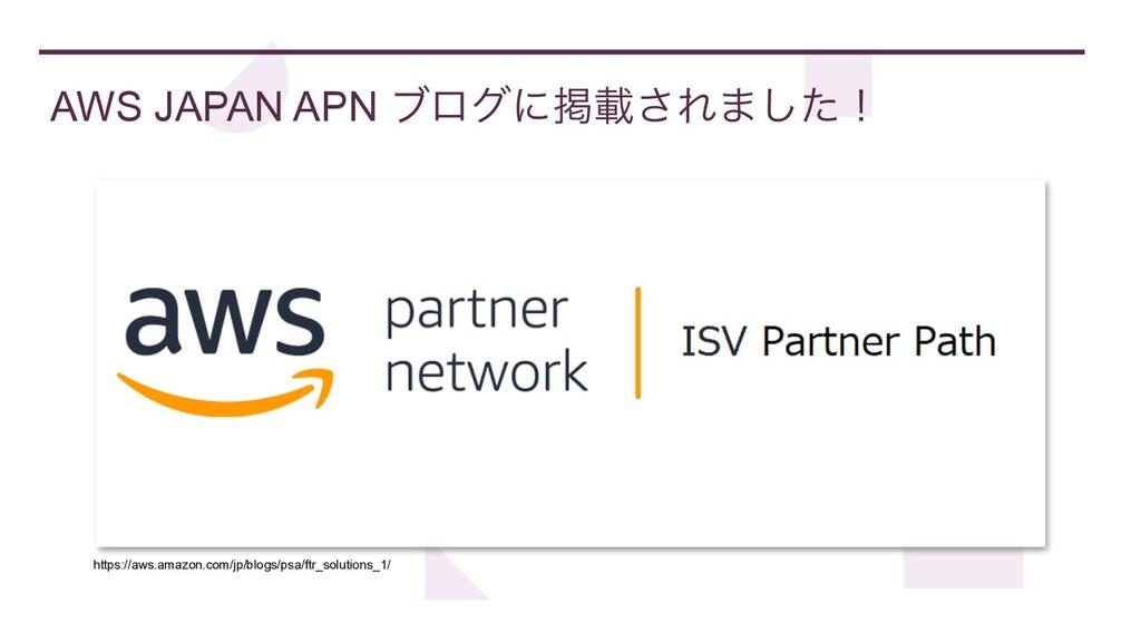 AWS JAPAN APN ϒϩάʹܝࡌ͞Ε·ͨ͠ʂ https://aws.amazon.c...